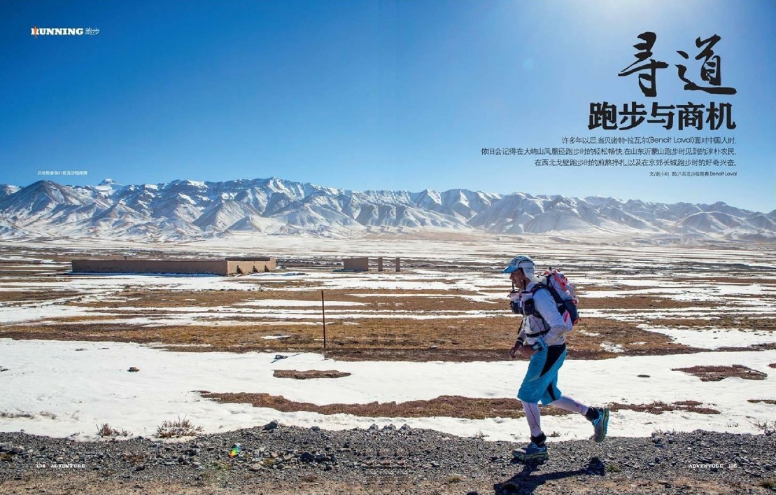 Article Benoît LAVAL – China ADVENTURER